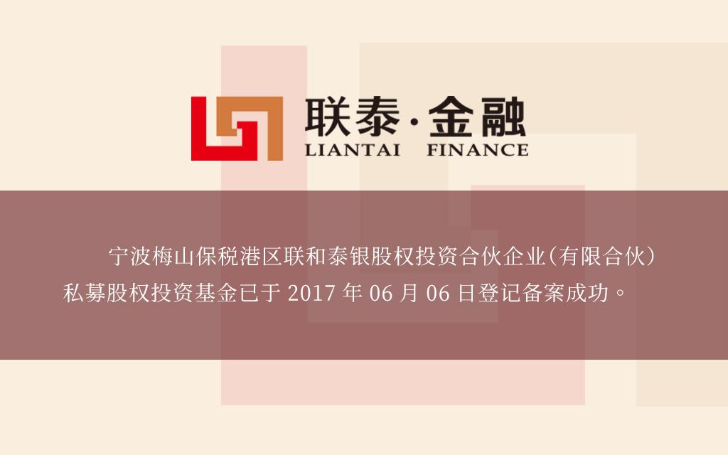 热烈庆祝《宁波梅山保税港区联和泰银股权投资合伙企业(有限合伙)》产品成立